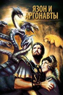 постер к фильму Язон и аргонавты