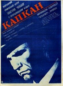 постер к фильму Капкан