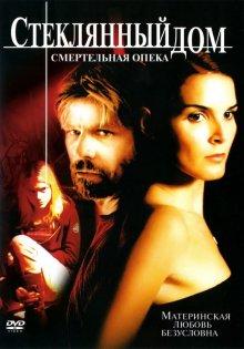 постер к фильму Стеклянный дом 2: Смертельная опека