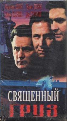постер к фильму Священный груз