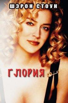 постер к фильму Глория