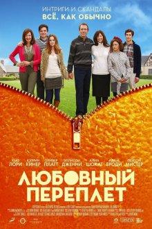постер к фильму Любовный переплет