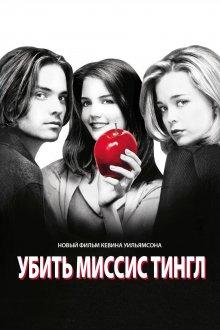 постер к фильму Убить миссис Тингл