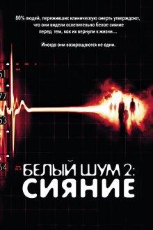 постер к фильму Белый шум 2: Сияние