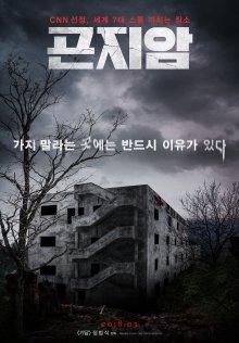 постер к фильму Психиатрическая больница Конджиам