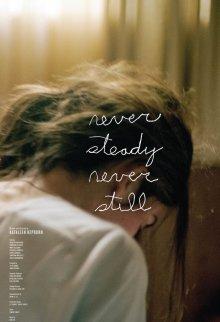 постер к фильму Жизнь в движении