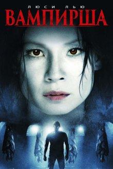 постер к фильму Вампирша