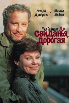 постер к фильму До свиданья, дорогая
