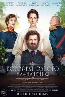 постер к фильму История одного назначения
