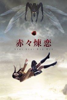 постер к фильму Глубокая красная любовь