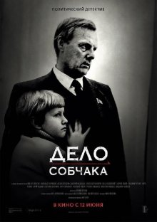 постер к фильму Дело Собчака