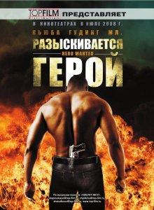 постер к фильму Разыскивается герой