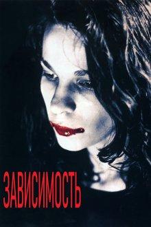 постер к фильму Зависимость
