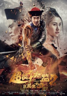 постер к фильму Супер Евнух 2: золотая длань
