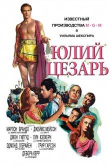 постер к фильму Юлий Цезарь