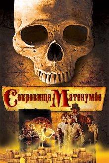 постер к фильму Сокровище Матекумбе