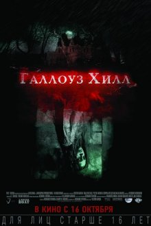 постер к фильму Галлоуз Хилл