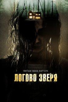 постер к фильму Логово зверя