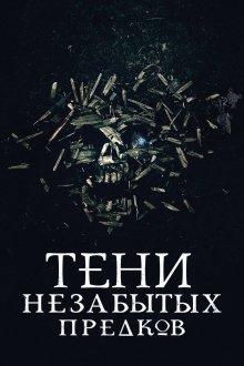 постер к фильму Тени незабытых предков