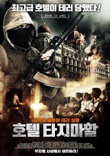 постер к фильму Осада Мумбаи: 4 дня ужаса