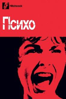 постер к фильму Психо