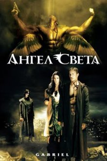 постер к фильму Ангел света