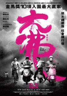 постер к фильму Великий Будда +