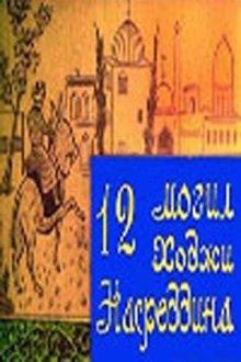 постер к фильму 12 могил Ходжи Насреддина