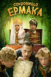 постер к фильму Сокровища Ермака