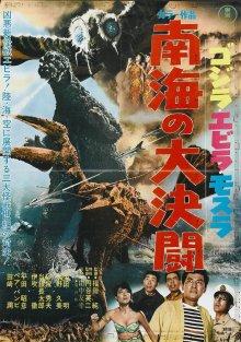 постер к фильму Годзилла против Морского монстра