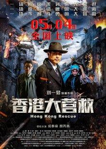 постер к фильму Побег из Гонконга