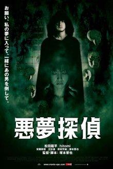 постер к фильму Кошмарный детектив