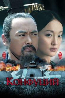 постер к фильму Конфуций