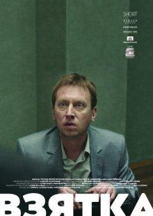 постер к фильму Взятка