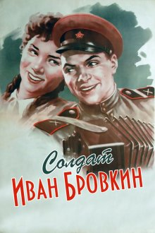 постер к фильму Солдат Иван Бровкин
