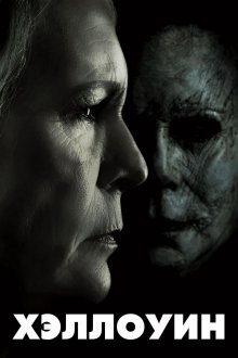 постер к фильму Хэллоуин