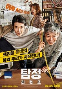 постер к фильму Детектив по случайности: В действии