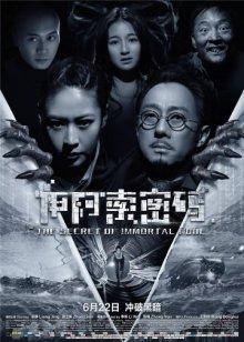 постер к фильму Секрет бессмертия