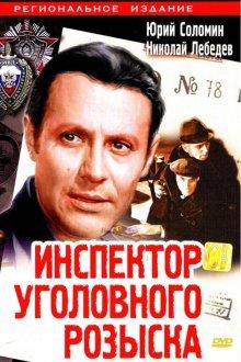 постер к фильму Инспектор уголовного розыска