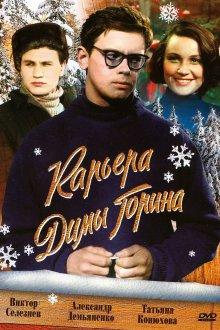 постер к фильму Карьера Димы Горина