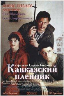 постер к фильму Кавказский пленник