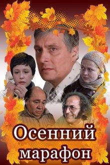 постер к фильму Осенний марафон