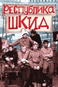 постер к фильму Республика ШКИД