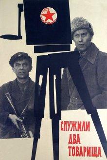 постер к фильму Служили два товарища