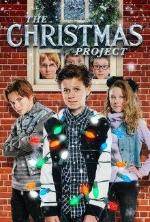 постер к фильму Рождественский проект