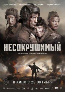 постер к фильму Несокрушимый