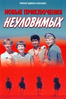 постер к фильму Новые приключения неуловимых