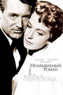 постер к фильму Незабываемый роман