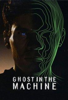 постер к фильму Призрак в машине