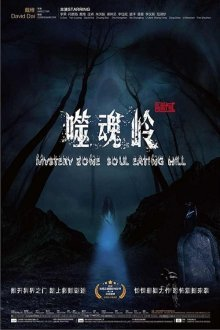 постер к фильму Сумеречная зона: холм пожирающий души